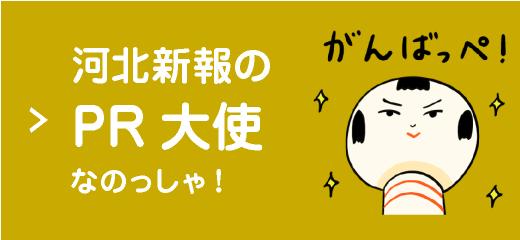 河北新報のPR大使なのっしゃ!