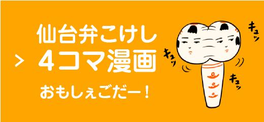 仙台弁こけし4コマ漫画