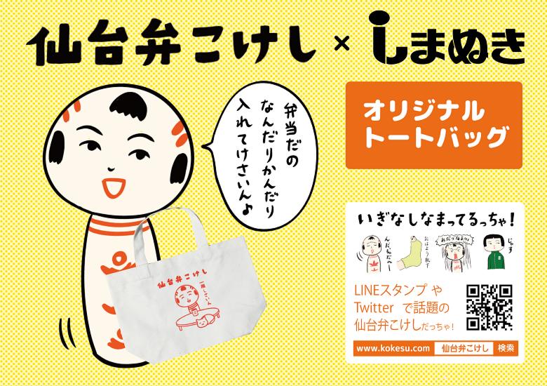kokesu_bag