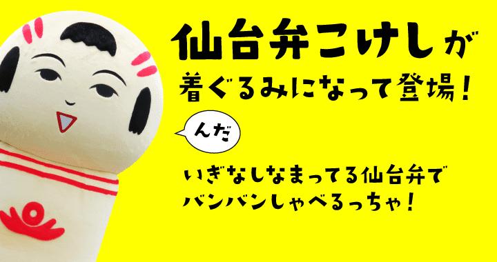 eye_kigurumi