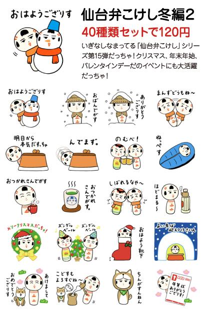 仙台弁こけし冬編2