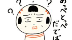 あっぺとっぺ(宮城の方言・仙台弁)の意味や使い方